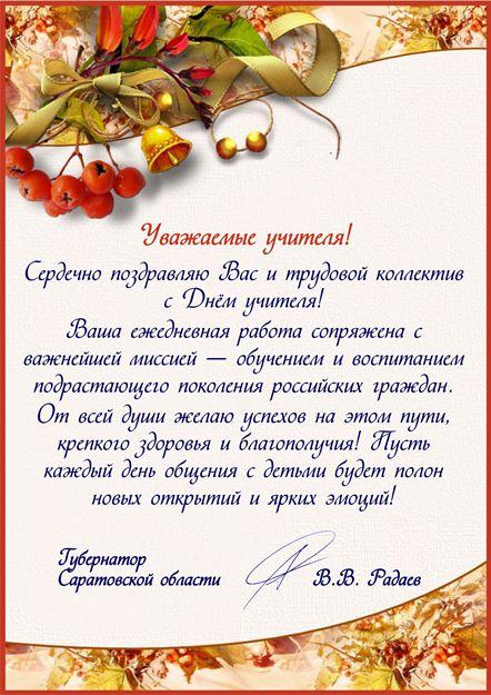 Письмо поздравления учителю с днем учителя